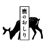 奈良町のコミュニティ・プレイス『鹿のおしり』